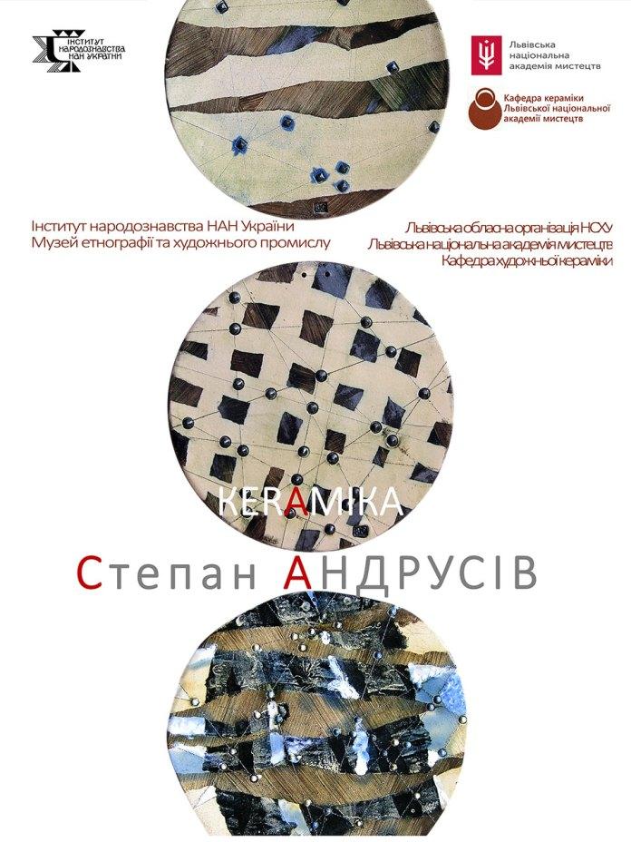 Постер виставки кераміки Степана Андрусіва