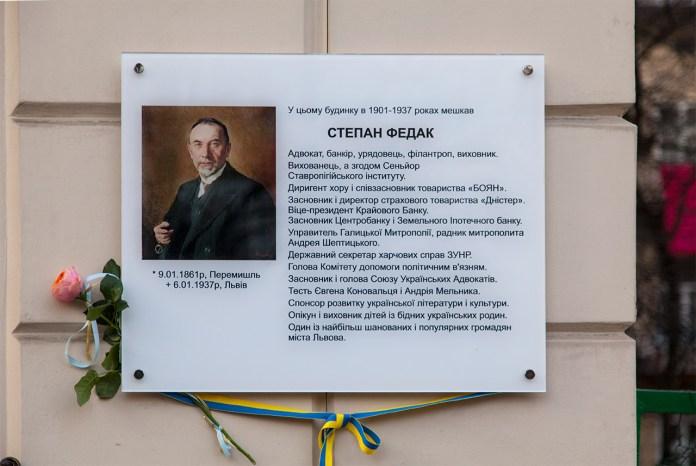 Інформаціна таблиця на будинку Степана Федаку у Львові по вул. Дорошенка, 48