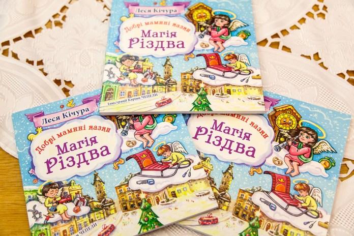 """Збірка казок львівської письменниці Лесі Кічури """"Добрі мамині казки. Магія Різдва"""""""