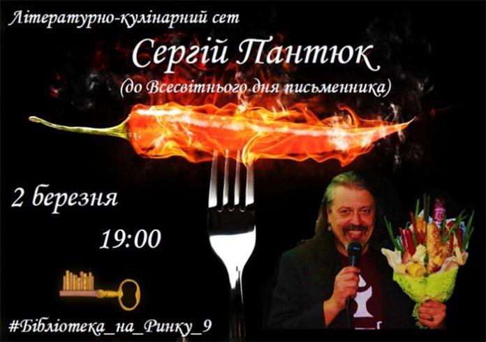 Літературно-кулінарний сет з Сергієм Пантюком вже цієї п'ятниці
