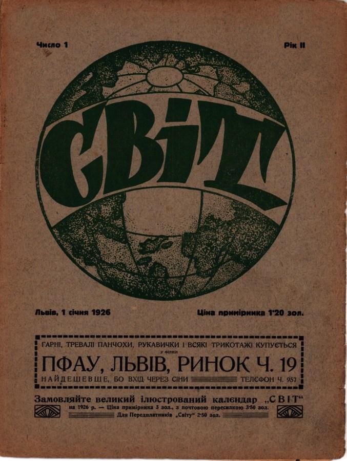 """Титульна сторінка журналу """"Світ"""", чатсина перша за 1926 р."""