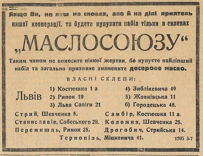 Реклама Маслосоюзу в пресі початку ХХ століття