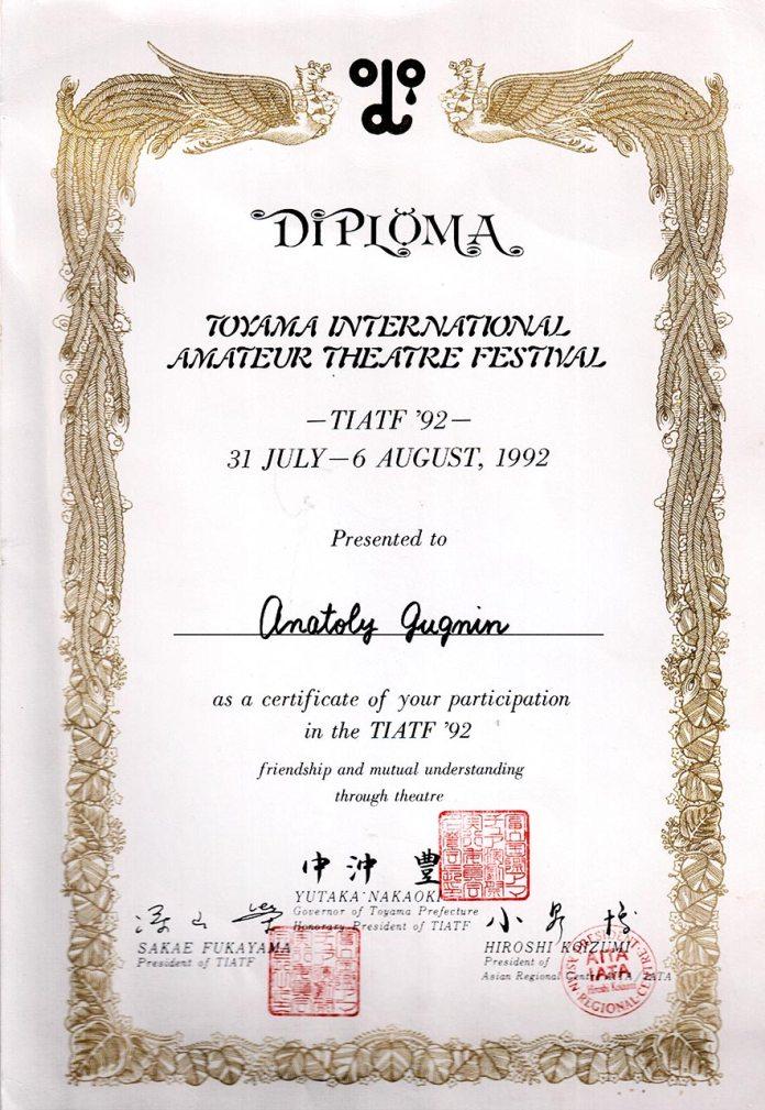 Диплом міжнародного театрального фестиваль в Японії, 1992 рік