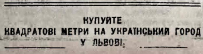 Заклик у часопису «Свобода» щодо закупівлі квадратових метрів площі «Сокола-Батька».