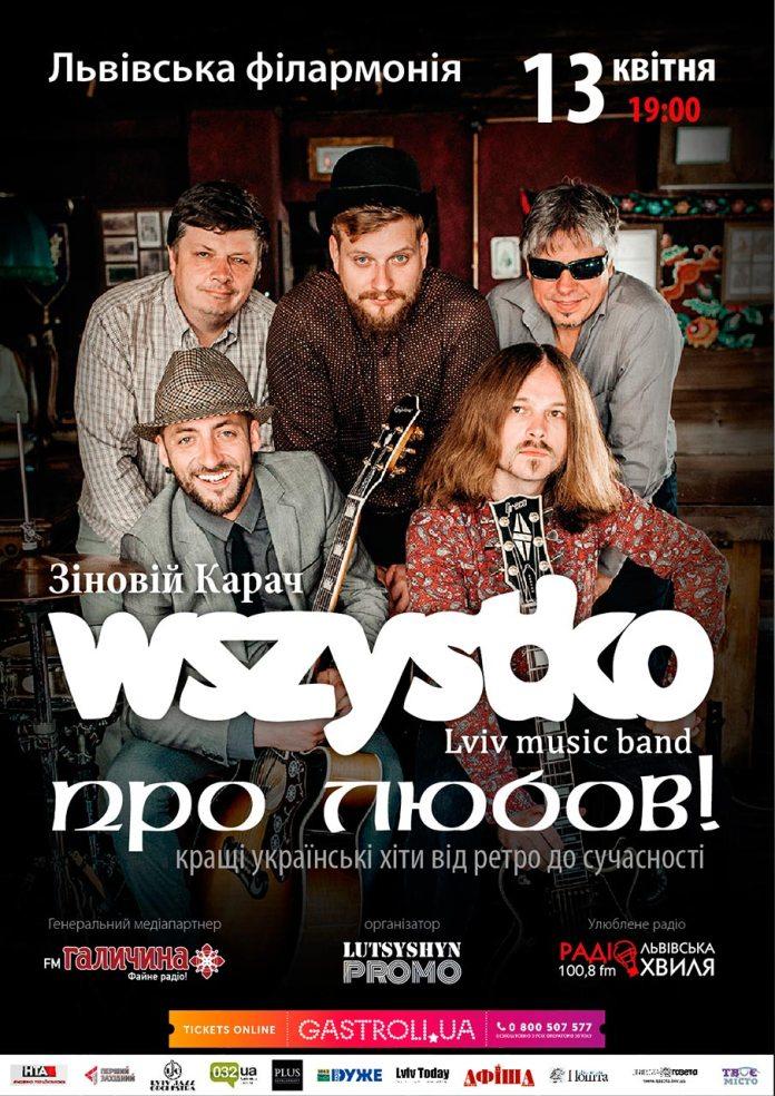 "Постер концерту гурту ""WSZYSTKO"""