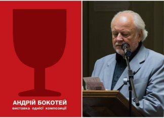 """Андрій Бокотей, або """"Виставка однієї композиції"""""""
