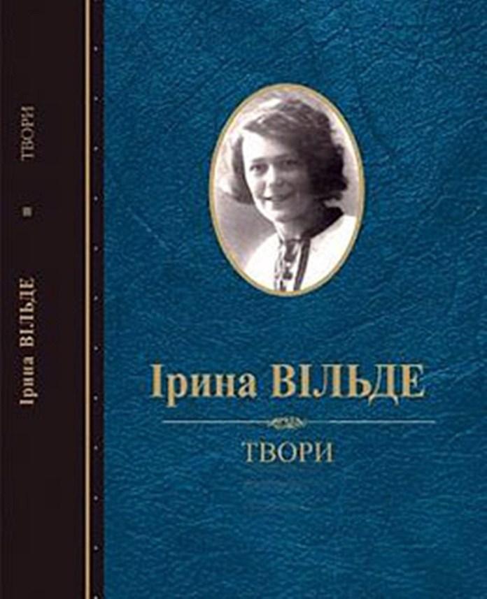 Ірина Вільде. Твори
