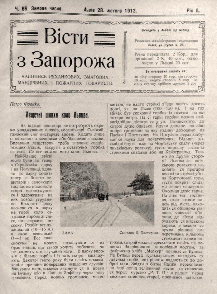 """Титульна сторінка часопису """"Вісти з Запорожа"""". Львів, число 66, 28 лютого 1912 р."""