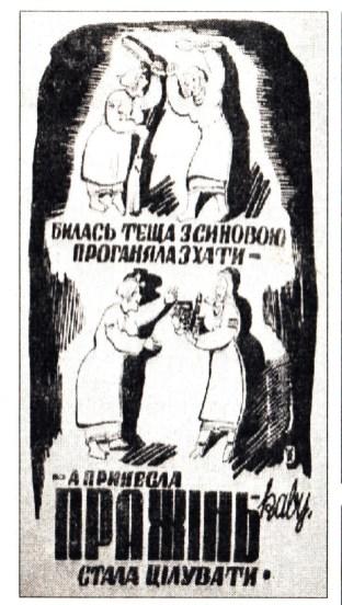 """Реклама продукціїї фабрики """"Суспільний промисл"""""""