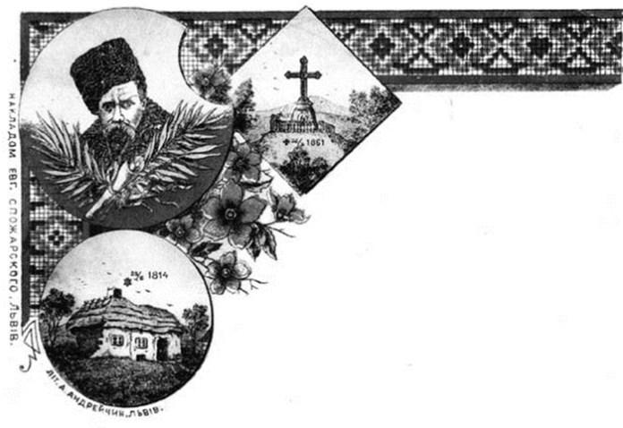 Присвячена Т. Шевченкові поштова картка, яку проектував і літографував А. Андрейчин