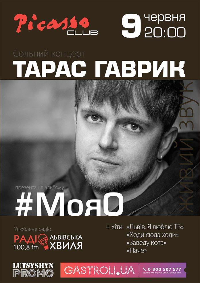 Постер сольного концерту Тараса Гаврика #МояО