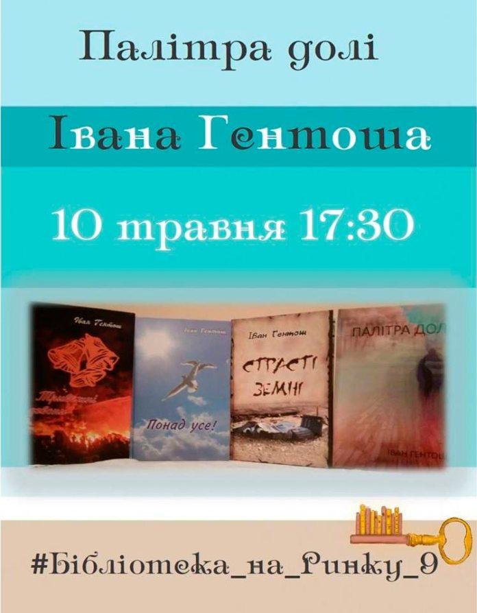 """Постер творчої зустрічі з Іваном Гентошем """"Палітра долі"""""""
