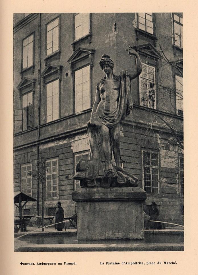 """Фонтан """"Амфітрита"""" на площі Ринок (з книги В.Верещагіна """"Альбом старого Львова"""", 1917 р.)"""