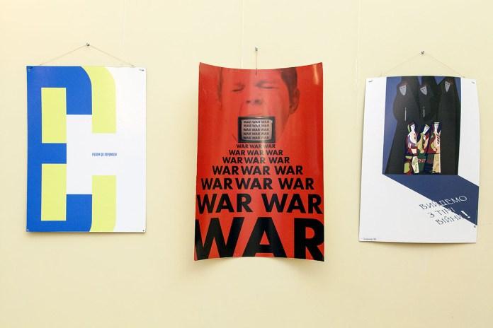 Експозиція виставки плакатів студентів Львівського коледжу декоративного і ужиткового мистецтва імені Івана Труша