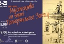 """Постер виставки """"Мистецтво на варті Поморянського замку"""""""