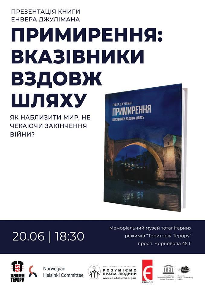"""Постер презентації книги Енвера Джулімана """"Примирення: вказівники вздовж шляху"""""""