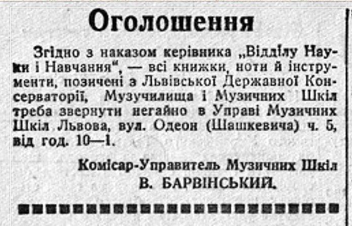 Оголошення про діяльність новоствореної Державної музичної школи з українською мовою навчання