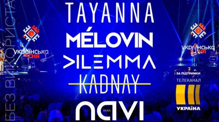 Українська пісня 2018» назвала нових хедлайнерів: Melovin, Tayanna, Dilemma, Kadnay і Navi