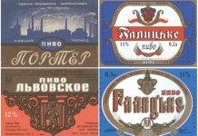 Історія львівського пивоваріння в етикетках