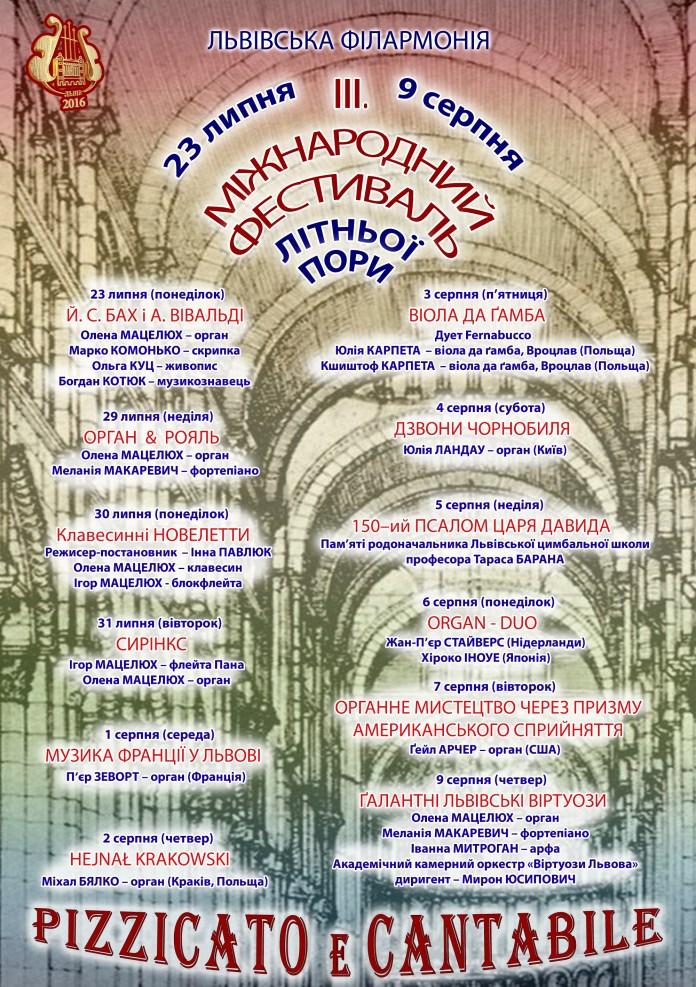 Програма фестивалю літньої пори «Pizzicato e Cantabile»