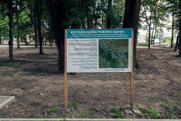 Парк в Пустомитах, 2018 р.