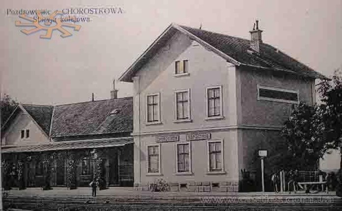 Вокзал у Хоросткові. Фото початку ХХ ст.