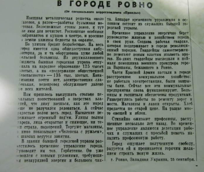 Газета «Правда» — про те, як все було погано в Рівному до приходу «совєтів»