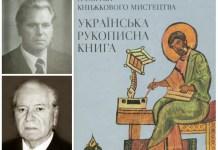 """Вчений, який """"сіяв"""" любов до давніх книг. 5 мініатюр з життя Якима Запаска"""