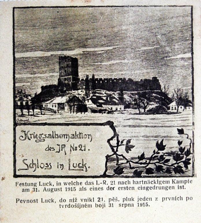 Луцький замок, який після важких битв одним із перших здобув 21 піхотний полк 31 серпня 1915 року