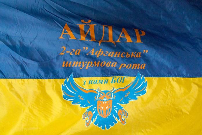 "Бойовий прапор 2-ої ""Афганської"" штурмової роти Батальйону Айдар"