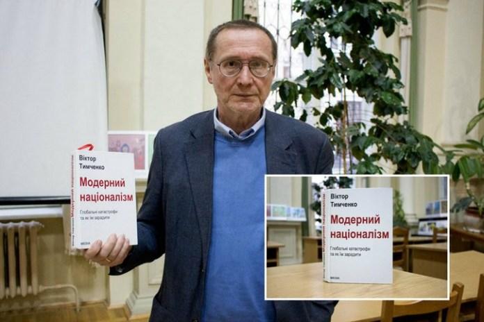 Віктор Тимченко. Фото zik.ua