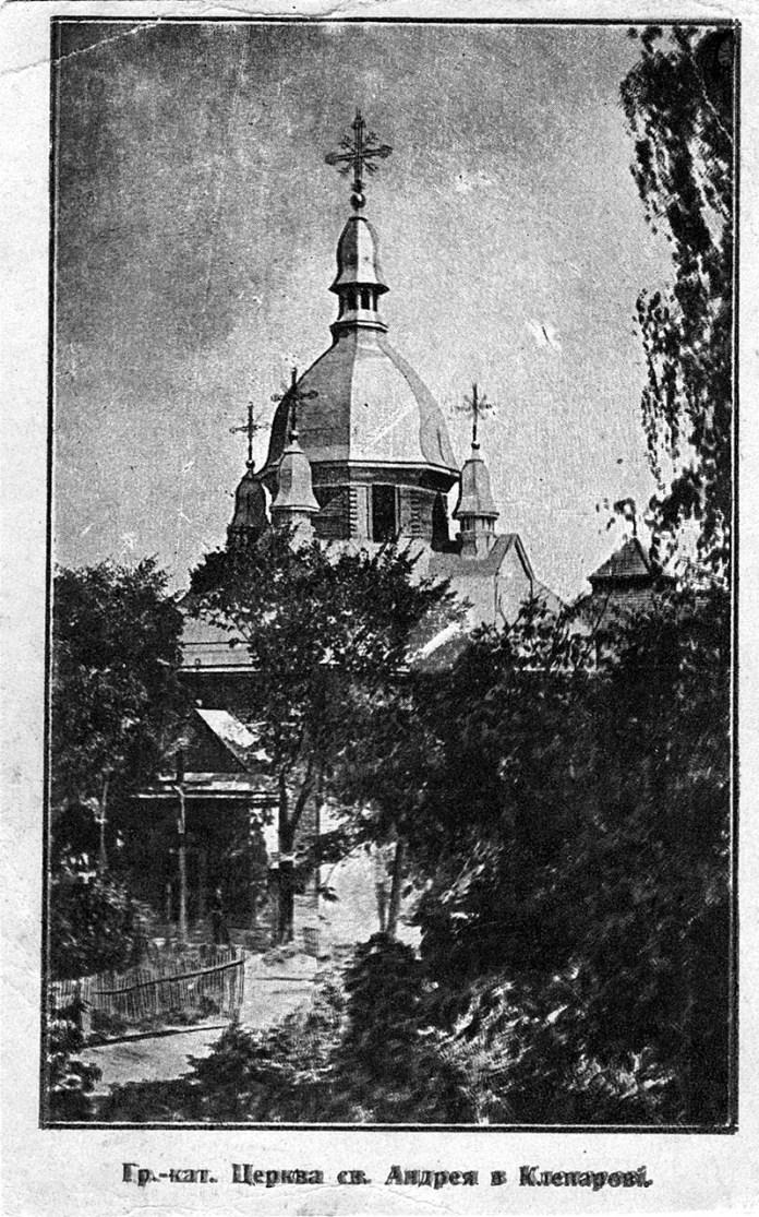 Цеголка на докінчення булови греко-католицької церкви св. Андрія на Клепарові, 1930-ті
