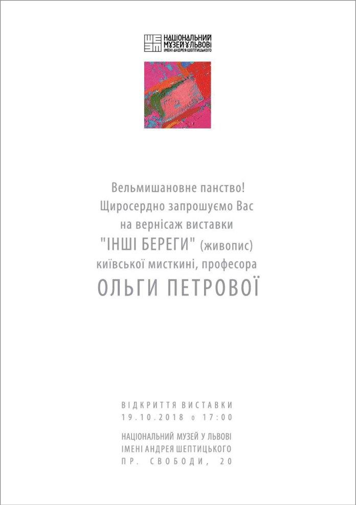 """Постер виставки Ольги Петрової """"Інші береги""""."""