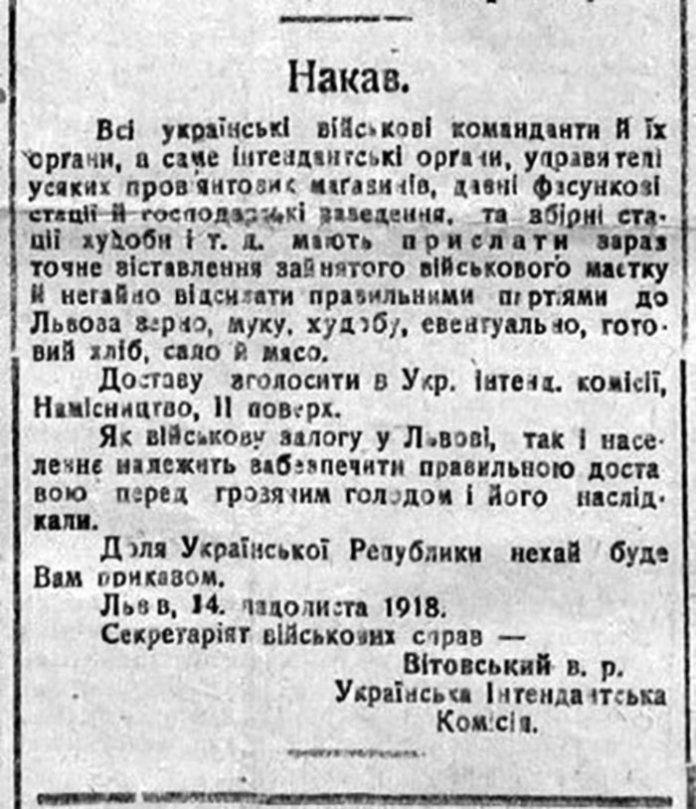 Наказ Дмитра Вітовського про запобігання голоду в м. Львові від 14 листопада 1918 року