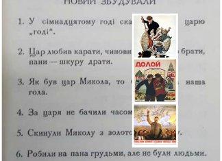 """""""Комуністичний рай"""", який так і не стався (за текстом одного """"львівського"""" друку)"""