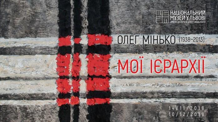 У Львові відкриється виставка