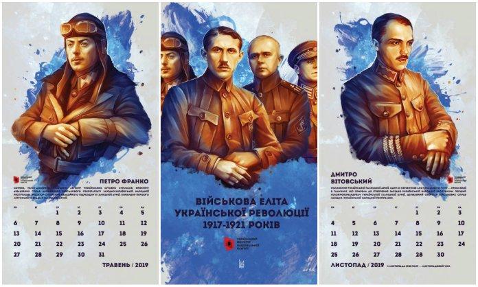Календар «Військова еліта Української революції 1917-1921 років»