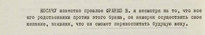 Довідка КГБ про Віру Франко, складена у 1972 році