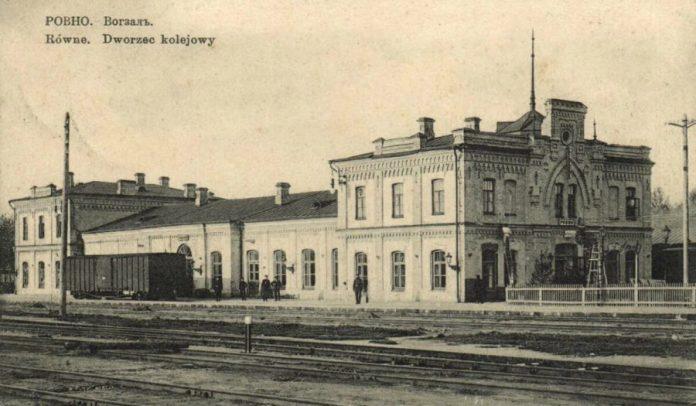 Вокзал станції «Рівне», поч. ХХ ст. Не зберігся до наших днів