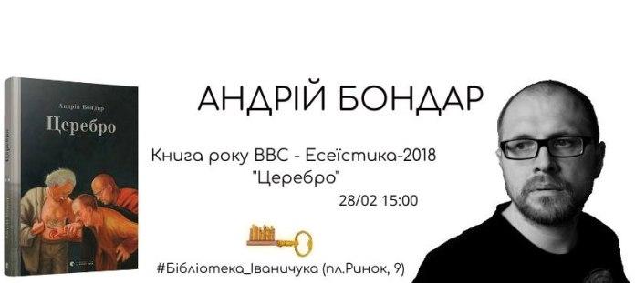 Львів'ян запрошують на зустріч з Андрієм Бондарем