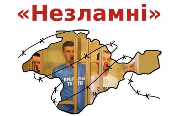 Фотовиставка, присвячена кримським політв'язням Кремля відкривається сьогодні