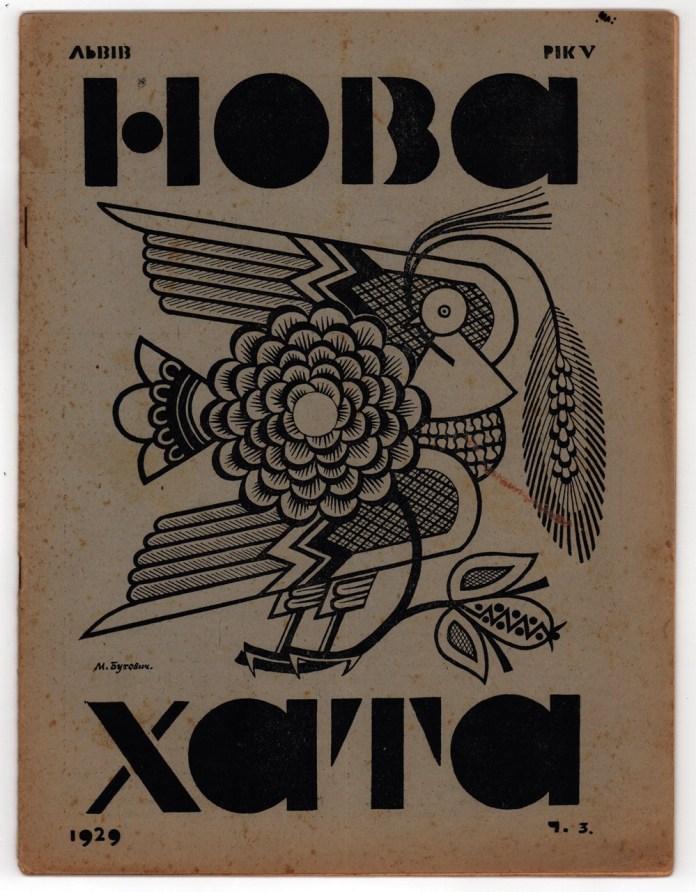 """Титул журналу """"Нова Хата"""" за березень 1929 р."""