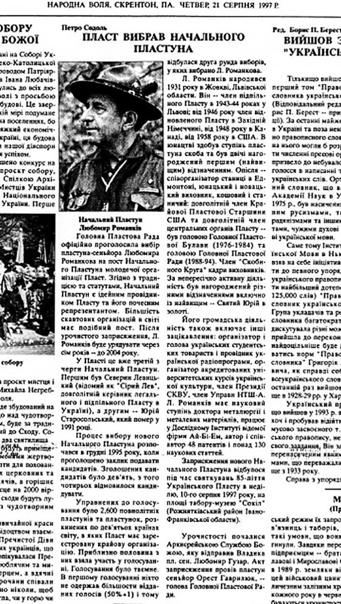 Газета «Народна воля» про пластуна Любомира Романківа