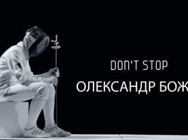 """Скрипаль Олександр Божик презентував мотиваційне відео на авторську композицію """"Don't Stop"""""""