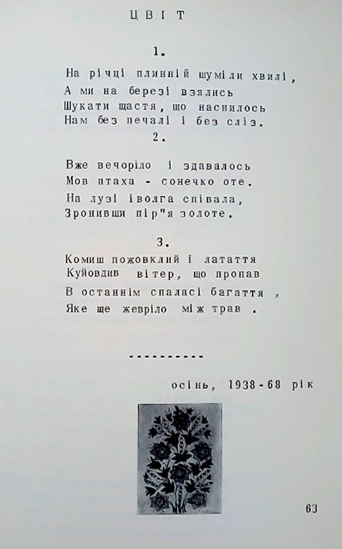 """Вірш В. Мерещака """"Цвіт"""""""