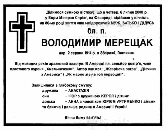 """Некролог у часописі """"Свобода"""" від 27 жовтня 2000 р."""
