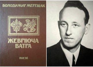 """""""Жевріюча ватра"""", або життєпис Володимира Мерещака"""