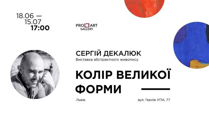 Виставка абстрактного живопису художника Сергія Декалюка «Колір великої форми» відбудеться у Львові