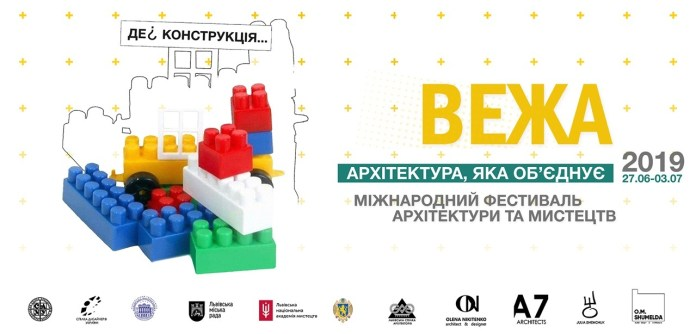 Міжнародний фестиваль архітектури та мистецтв «ВЕЖА» знову у Львові