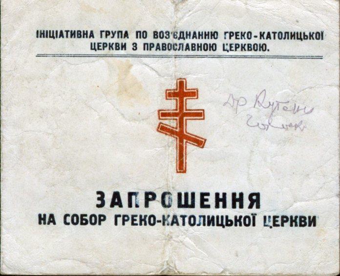 Запрошення на псевдо-собор у 1946 р.